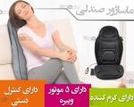ماساژور صندلی اتومبیل